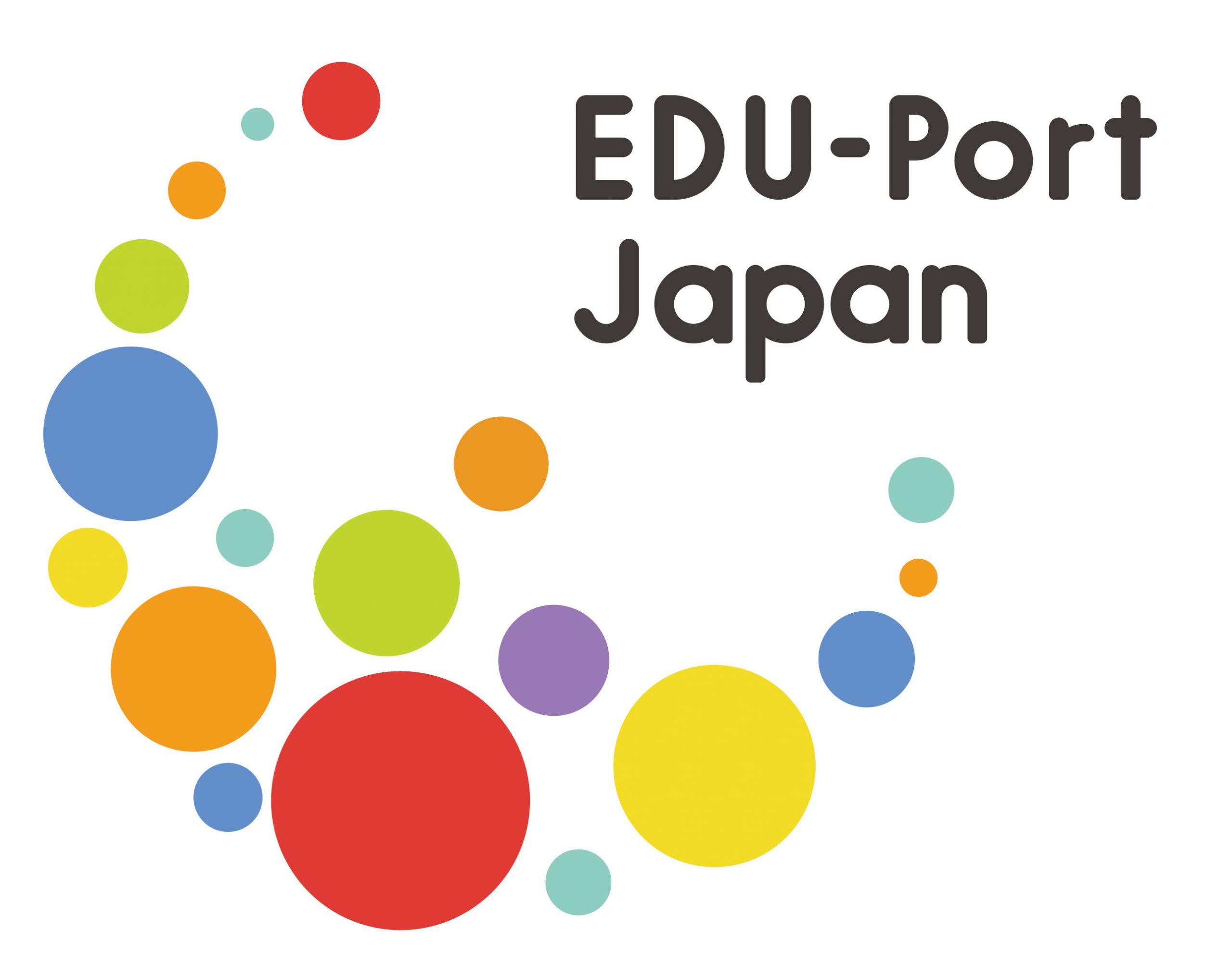 【申込受付中】EDU-Portシンポジウム(令和3年 3月9日(火)14:00~17:30)にて本法人副代表理事の豊福彬文が活動報告を行います